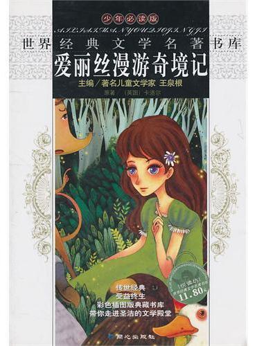 世界经典文学名著书库--爱丽丝漫游奇境记