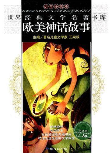 世界经典文学名著书库-欧美神话故事