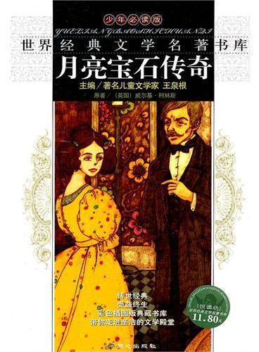 世界经典文学名著书库-月亮宝石传奇