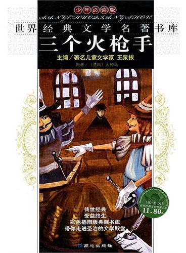 世界经典文学名著书库-三个火枪手