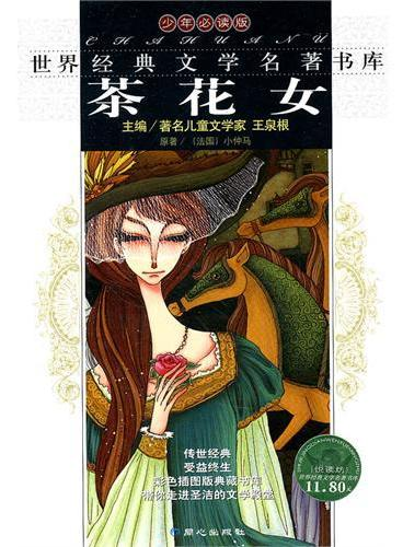 世界经典文学名著书库-荼花女