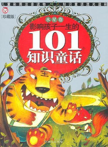 影响孩子一生的101个知识童话--水星卷