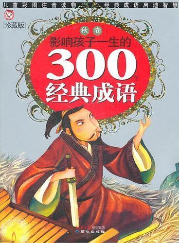 影响孩子一生的300个经典成语--秋卷