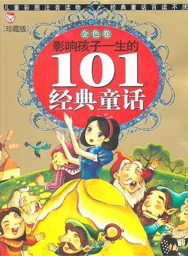 影响孩子一生的101个经典童话--金色卷