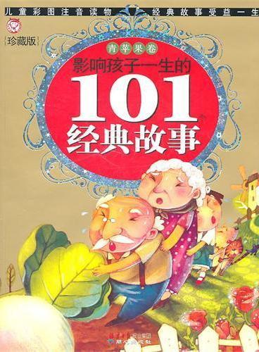 影响孩子一生的101个经典故事--青苹果卷