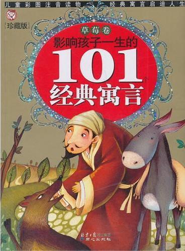 影响孩子一生的101个经典寓言--草莓卷