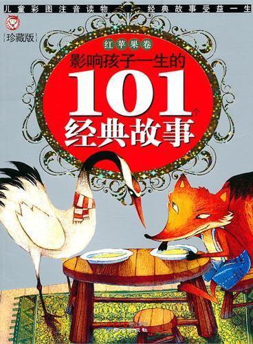 影响孩子一生的101个经典故事--红苹果卷
