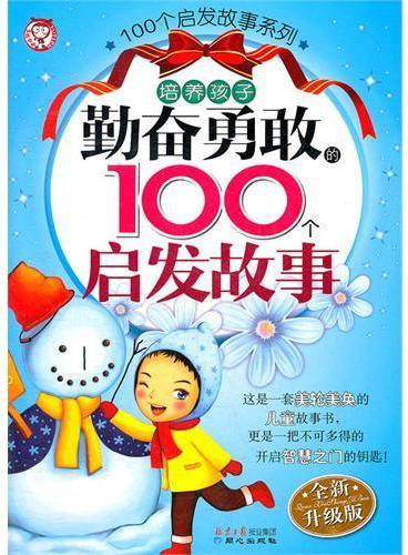 培养孩子勤奋勇敢的100个启发故事