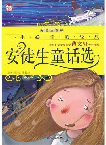 一生必读的经典系列-安徒生童话选