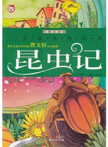 一生必读的经典系列-昆虫记