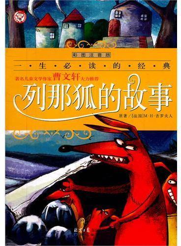 一生必读的经典系列-列那狐的故事