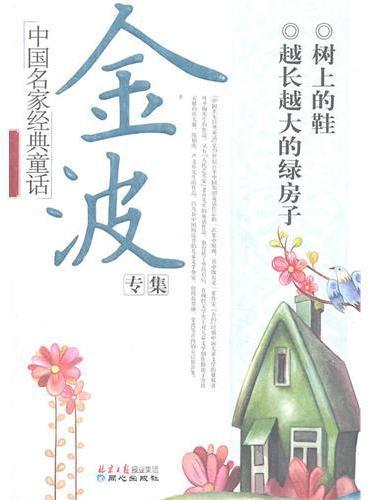 [新版]中国名家经典童话--金波专集