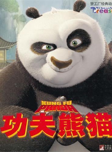 梦工厂经典动画电影——功夫熊猫