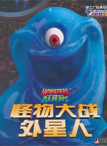 梦工厂经典动画电影——怪物大战外星人