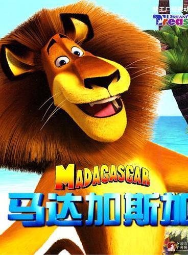 梦工厂经典动画电影——马达加斯加