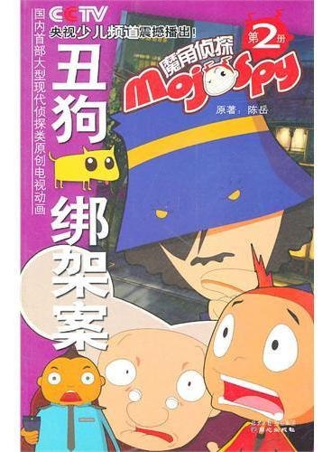 魔角侦探——2.丑狗绑架案