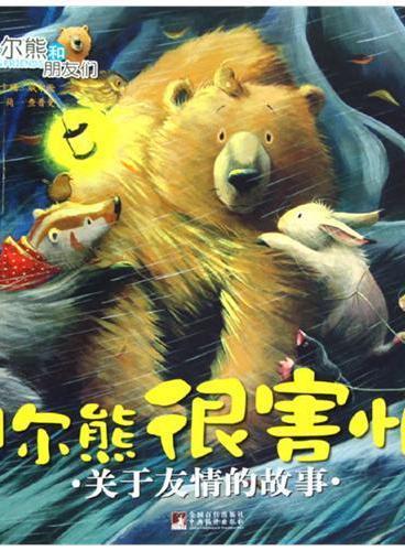 """""""贝尔熊和朋友们""""绘本系列-贝尔熊很害怕(简装版)"""