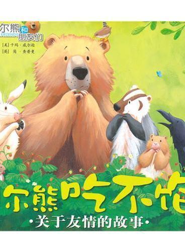 """""""贝尔熊和朋友们""""绘本系列-贝尔熊吃不饱(简装版)"""