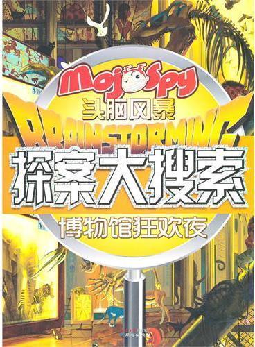 魔角侦探—头脑风暴探案大搜索:博物馆狂欢夜