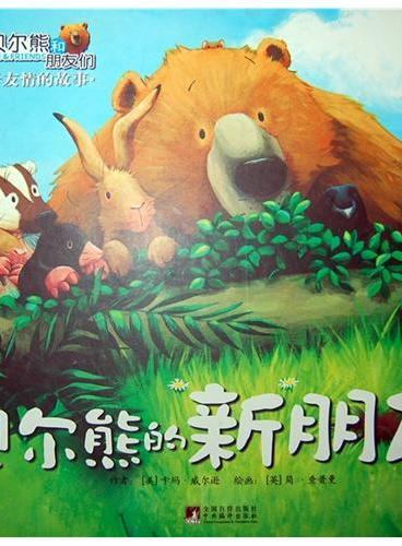 """""""贝尔熊和朋友们""""绘本系列-贝尔熊的新朋友(精装版)"""