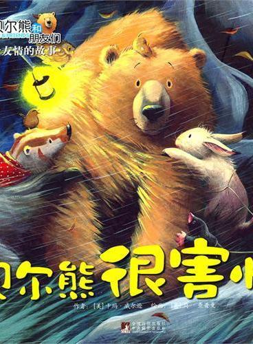 """""""贝尔熊和朋友们""""绘本系列-贝尔熊很害怕(精装版)"""