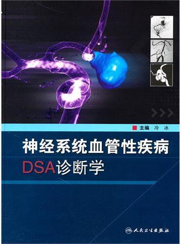 神经系统血管性疾病DSA诊断学(包销1000)