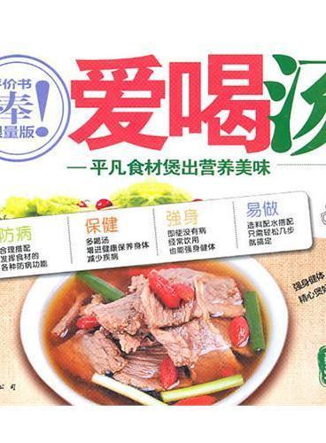 爱喝汤—平凡食材煲出营养美味