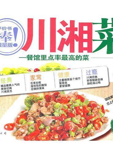 川湘菜—餐馆里点率最高的菜
