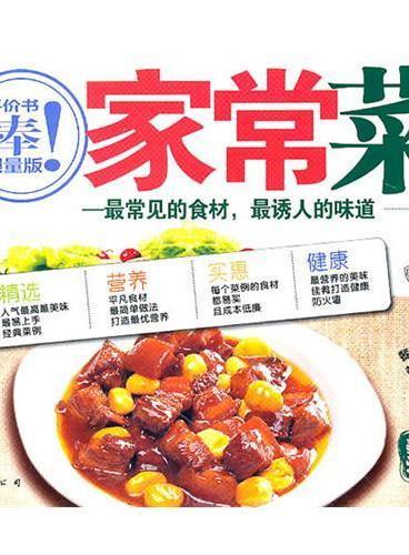 家常菜—最常见的食材,最诱人的味道