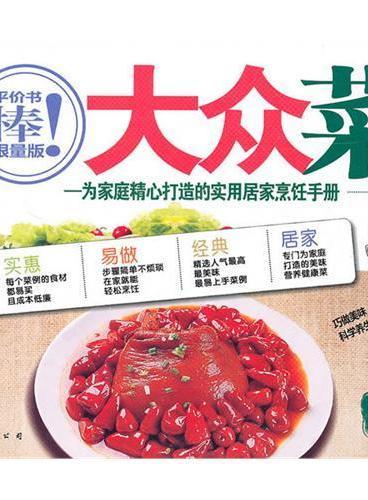 大众菜—为家庭精心打造的实用居家烹饪手册