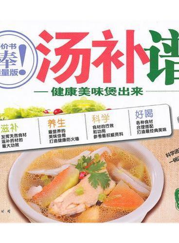 汤补谱—健康美味煲出来