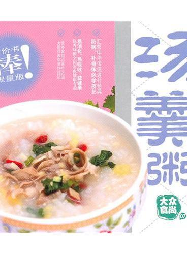 汤羹粥—四季进补、健康一生
