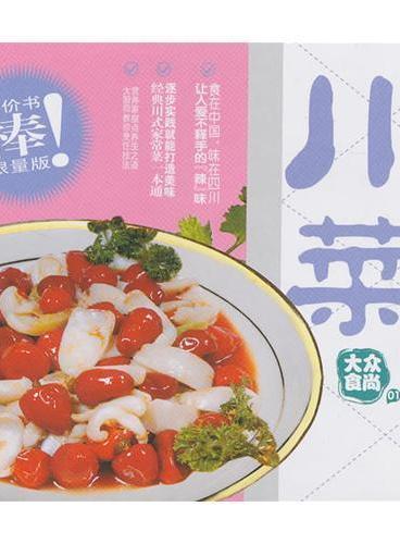 川菜—麻辣香鲜越吃越过瘾