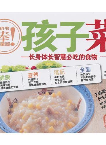孩子菜—长身体智慧必吃的食物