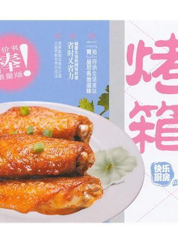 烤箱—西式点心 中式大餐一网打尽