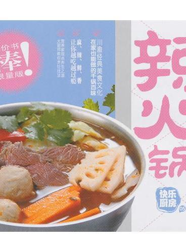 辣火锅—最经典、做美味的川式风味