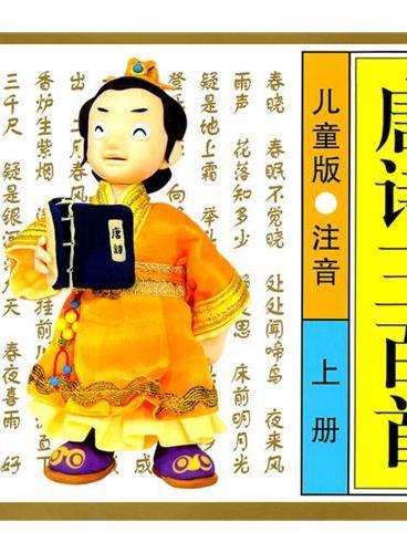 唐诗三百首:儿童版(注音)上册