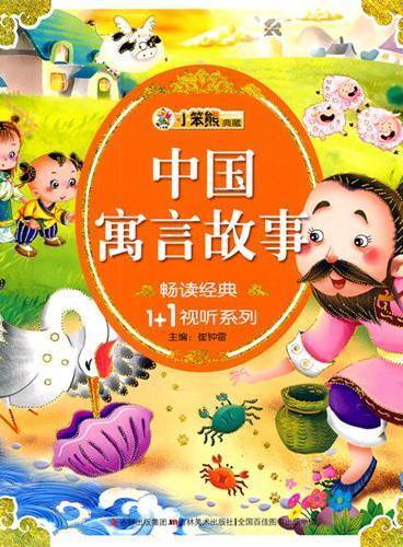中国寓言故事(畅读经典1+1视听系列)(附光盘)