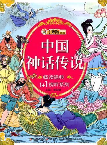 中国神话传说(畅读经典1+1视听系列)(附光盘)