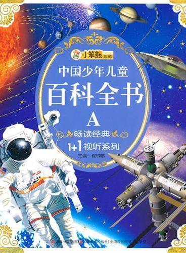 中国少年儿童百科全书A(畅读经典1+1视听系列)