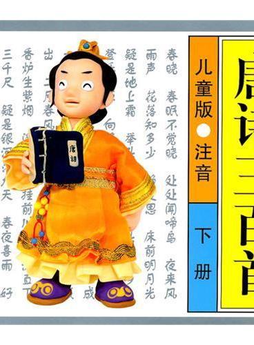 唐诗三百首:儿童版(注音)下册