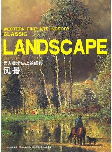 西方美术史上的经典:风景