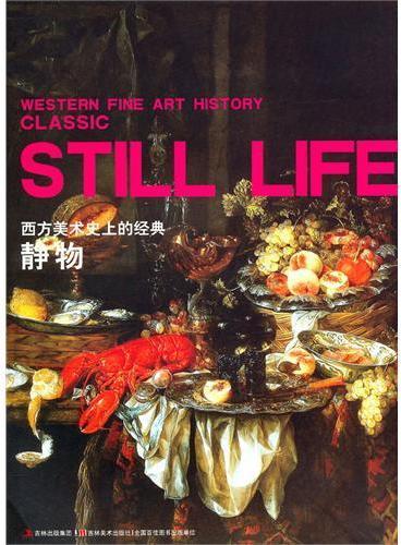 西方美术史上的经典:静物