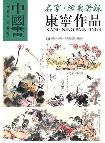 中国画.名家经典著录 康宁作品