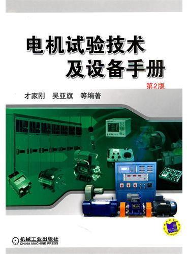 电机试验技术及设备手册(第2版)
