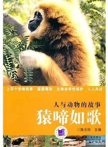 人与动物的故事:猿啼如歌
