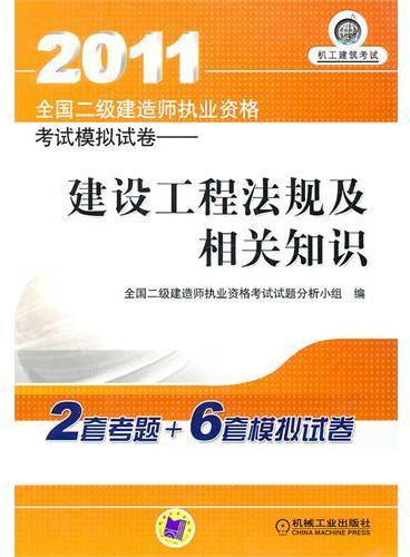 建设工程法规及相关知识:2011全国二级建造师执业资格
