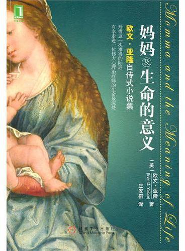 妈妈及生命的意义(《当尼采哭泣》作者,世界顶级心理学大师欧文·亚隆自传式心理小说,走进伟大心理治疗师的心灵深处)