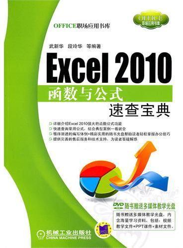 Excel  2010函数与公式速查宝典(含DVD光盘)