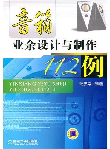 音箱业余设计与制作112例